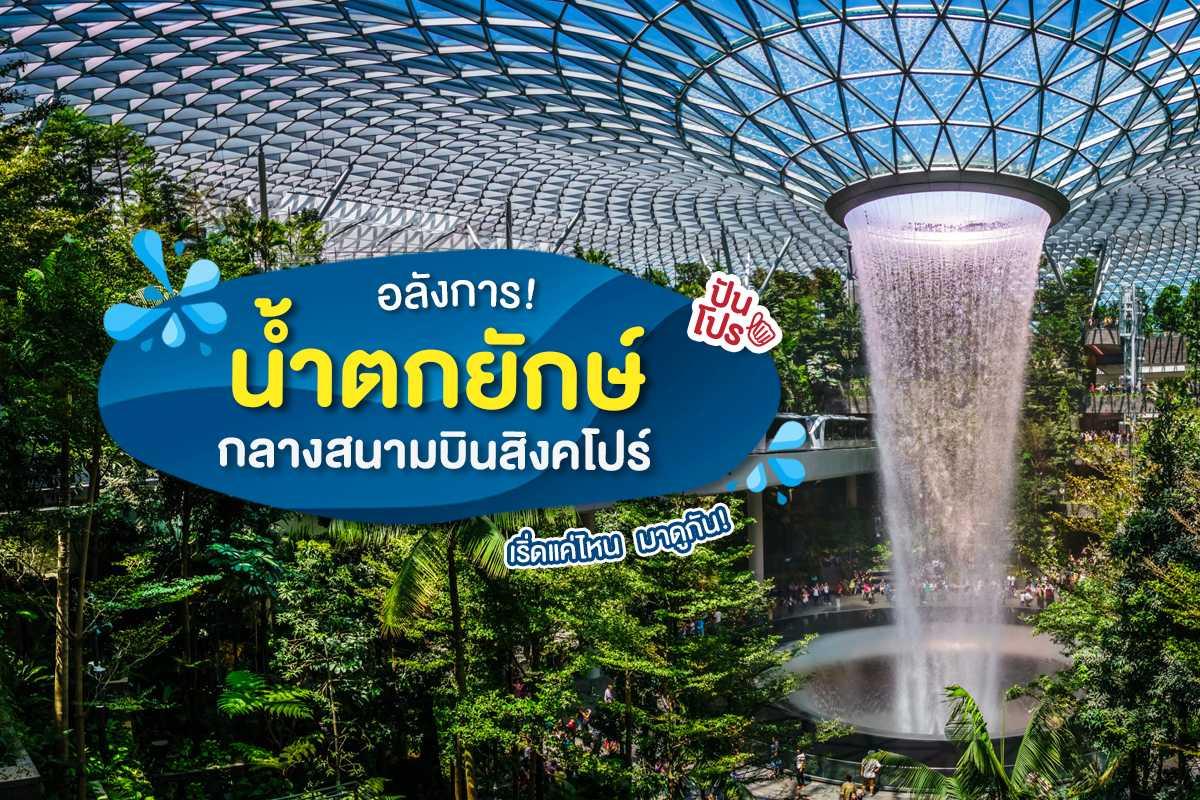 น้ำตกยักษ์ 40 เมตร แลนมาร์คใหม่สนามบินชางงี @สิงคโปร์