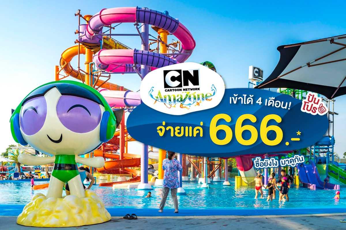 """เล่นเพลิน! บัตรเล่นสวนน้ำ """"Cartoon Network Amazone"""" จ่ายแค่ 666.-*"""