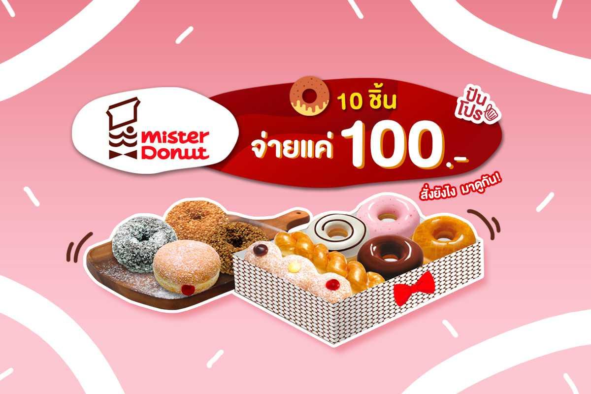 Mister Donut ซื้อ 10 ชิ้น ในราคาเพียง 100.- รีบเปิดตี้ด่วนจ้า!