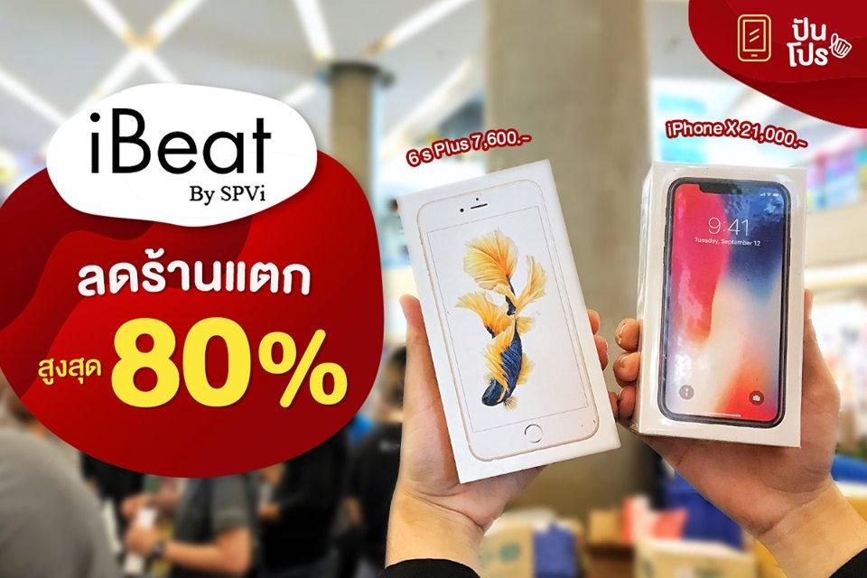 iBeat ลดร้านแตก สูงสุด 80%