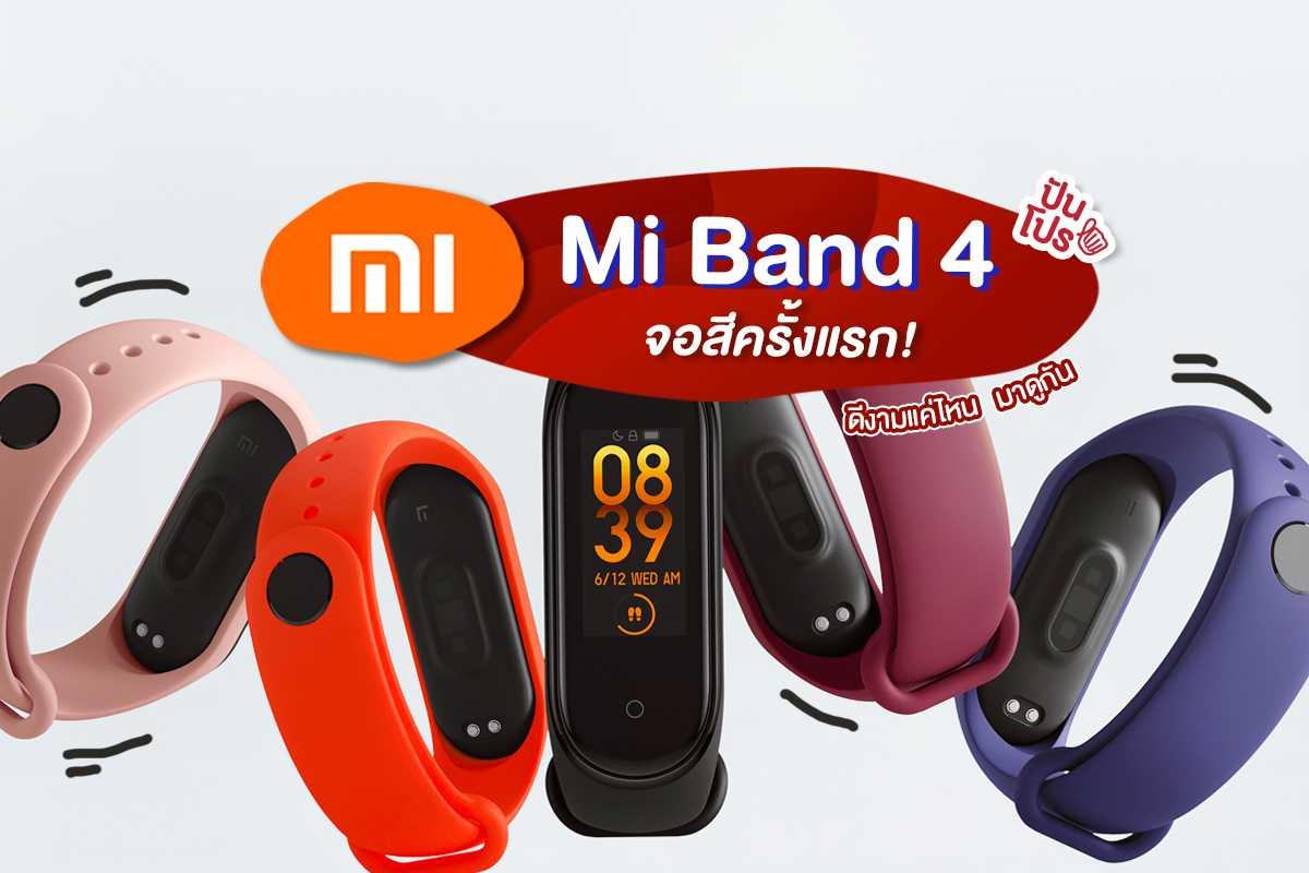 """ใหม่! Xiaomi """"Mi Smart Band 4"""" เป๊ะปังกว่าเดิม เริ่มต้น 760.-*"""