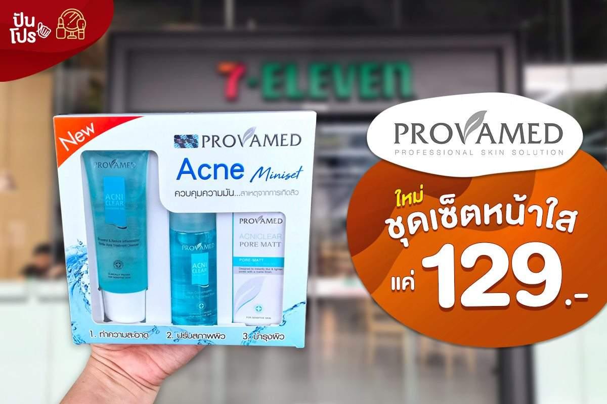 Provamed Acne Miniset ชุดเซ็ตหน้าใส แค่ 129.-