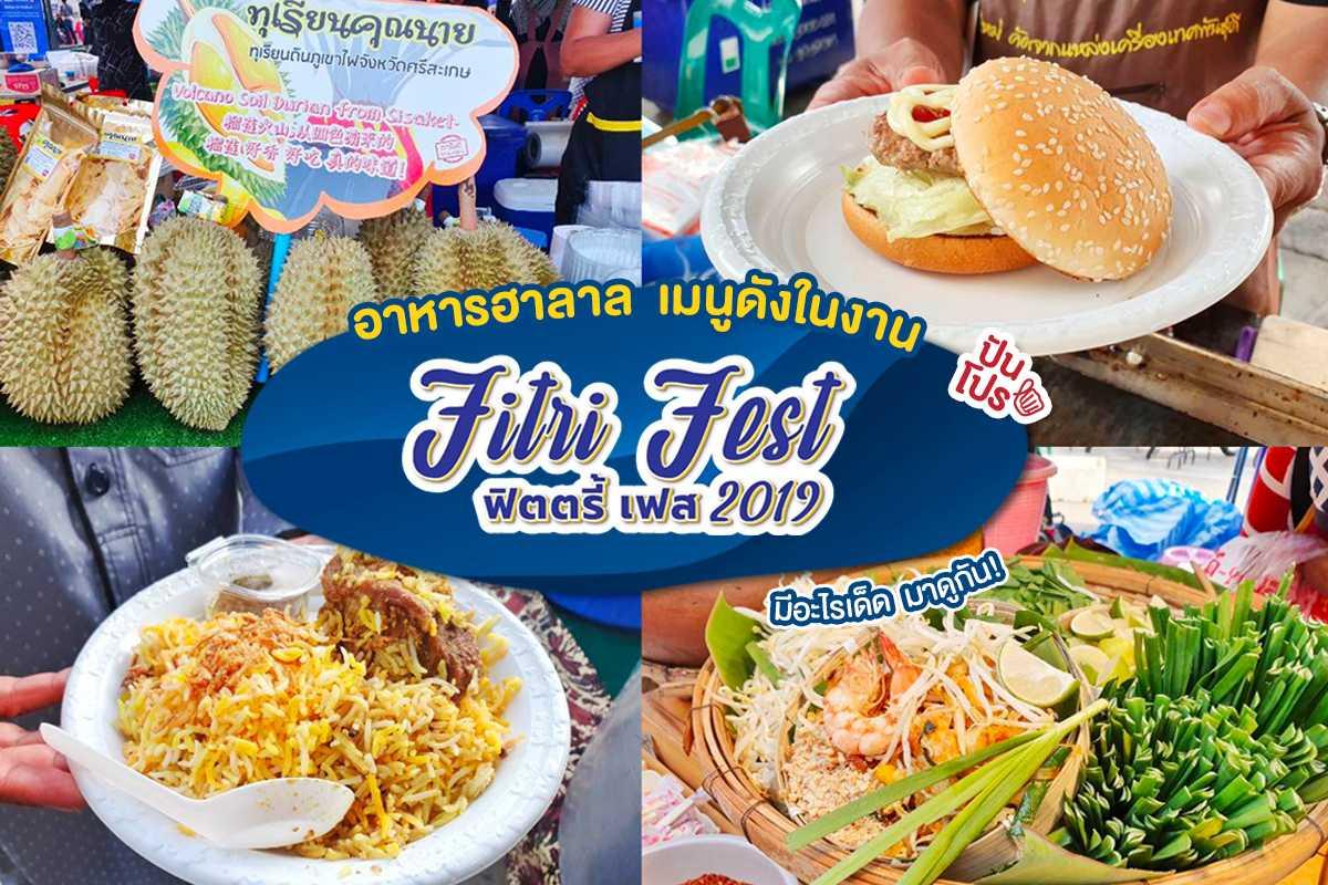 """พาเดินงาน """"ฟิตตรี้ เฟส 2019"""" งานเฉลิมฉลองหลังถือศีลอดใหญ่ที่สุดในไทย!"""
