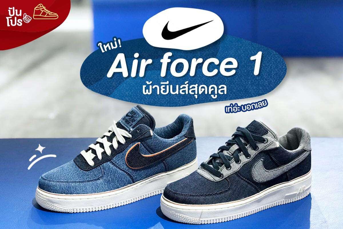 Nike Airforce 1 ผ้ายีนส์สุดคูล! ❄️
