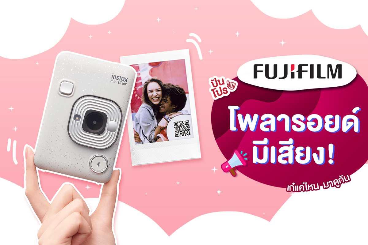 """แค่ภาพนิ่งก็มีเสียงได้! """"instax mini LiPlay"""" กล้องตัวใหม่จาก Fujifilm"""