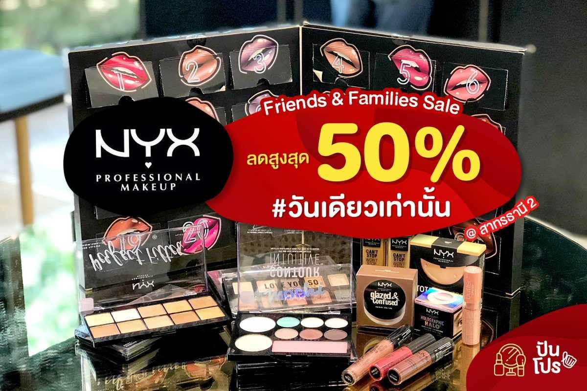 💄NYX Friends And Families Sale ลดสูงสุด 50% วันเดียวเท่านั้น!