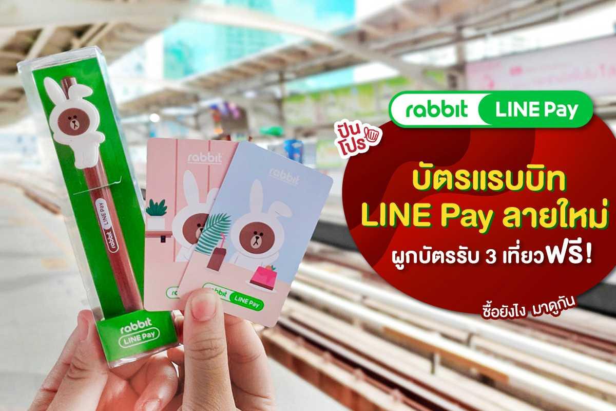 บัตร Rabbit LINE Pay ลายใหม่ คิ้วท์มาก มีให้เลือกถึง 3 แบบเชียววว~