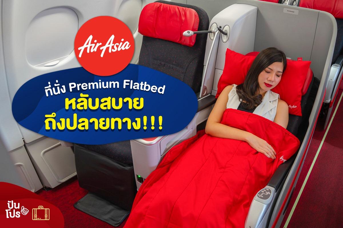 Air Asia X ที่นั่ง Premium Flatbed เริ่มต้น 7,990.-