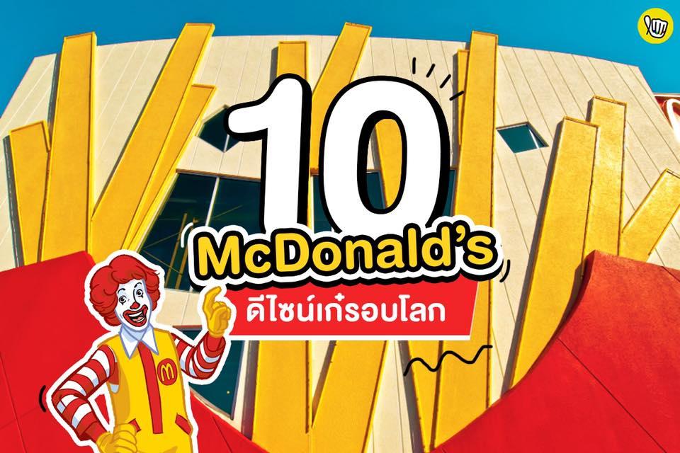ไอเดียการออกแบบร้าน McDonald's เจ๋งๆ ทั่วทุกมุมโลก