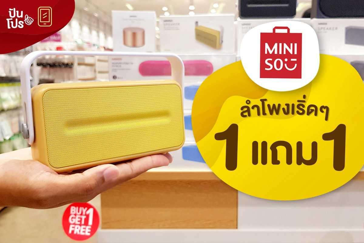 🔈 Miniso ลำโพงเริ่ดๆ ซื้อ 1 แถม 1