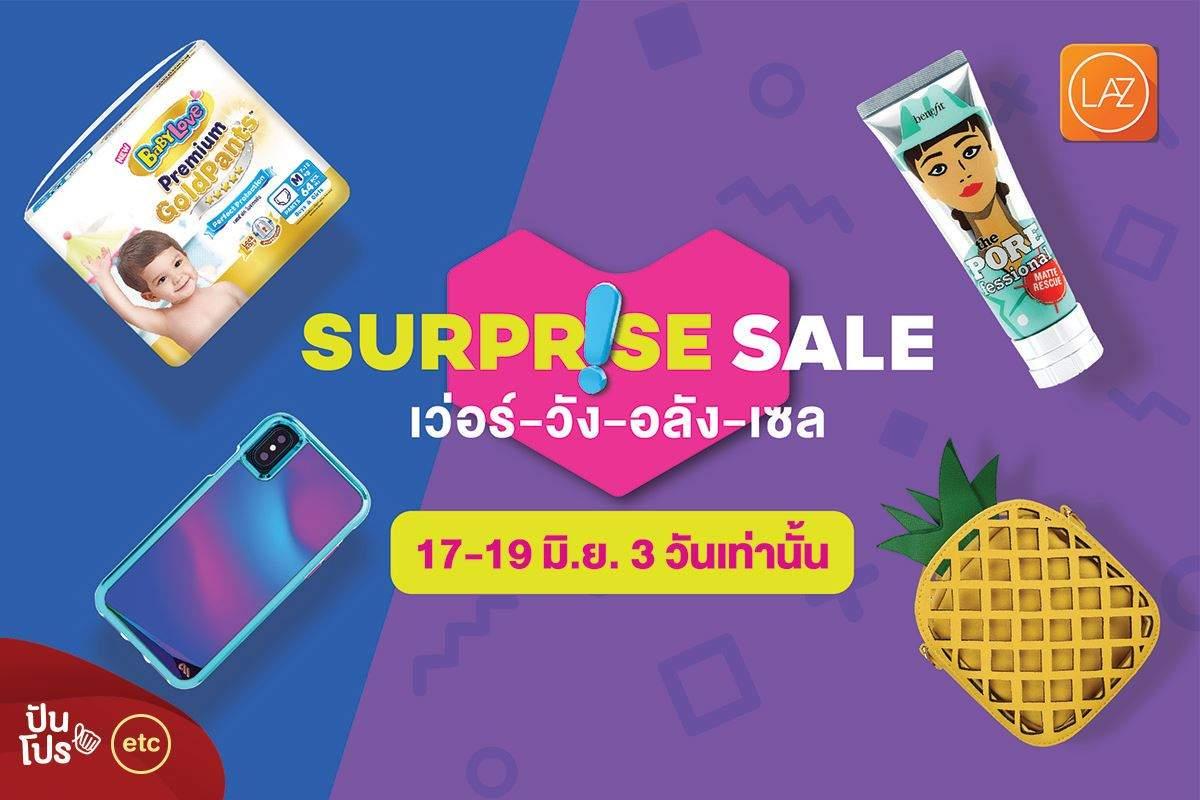 Lazada Surprise Sale เว่อร์-วัง-อลัง-เซล! โปรดี ลดแรง เริ่มขึ้นแล้วจ้าาาา