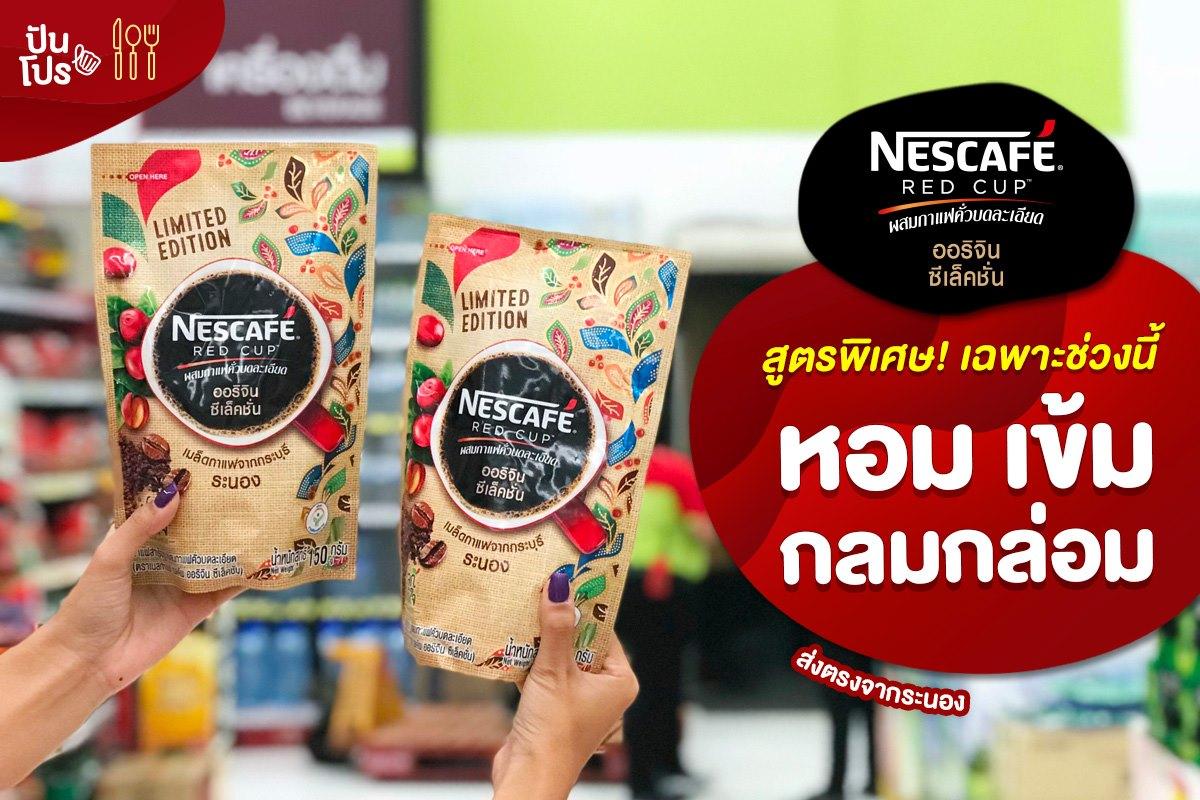 Nescafé Red Cup Origin Selection ผสมกาแฟคั่วบดละเอียด