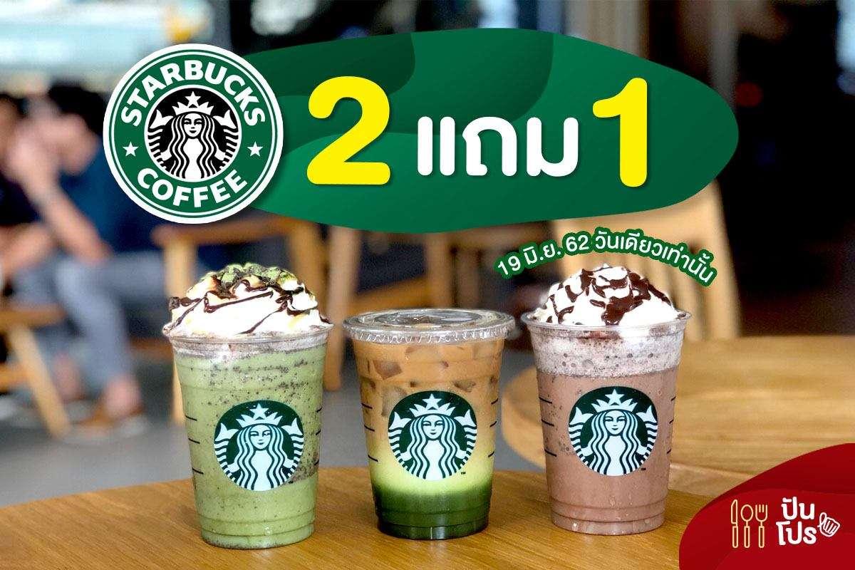 🍵 Starbucks ซื้อ 2 แถม 1 #วันเดียวเท่านั้น!