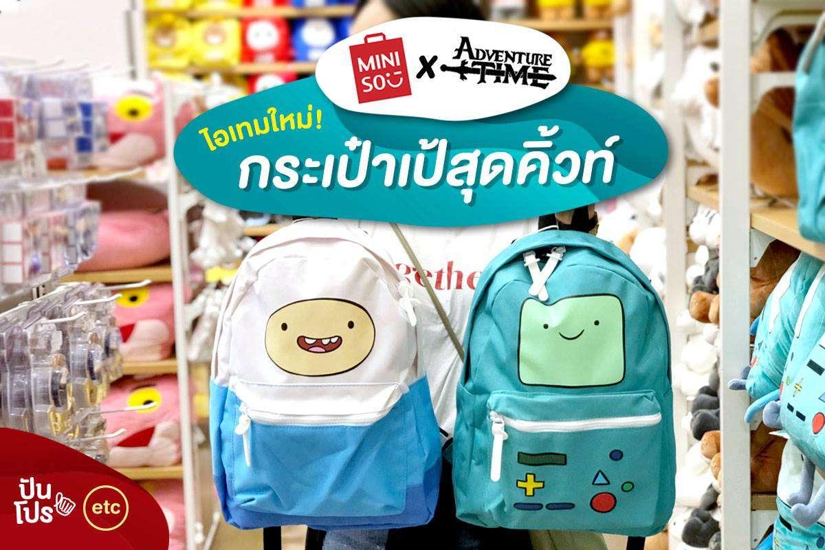 Minoso X Adventure Time ไอเทมใหม่ กระเป๋าเป้สุดคิ้วท์ 💕