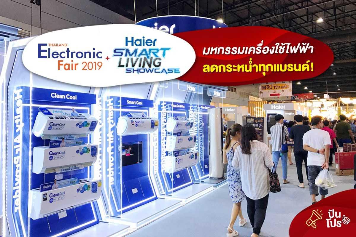 Thailand Electronic Fair 2019 and Haier Smart Living Showcase มหกรรมเครื่องใช้ไฟฟ้า ลดกระหน่ำทุกแบรนด์