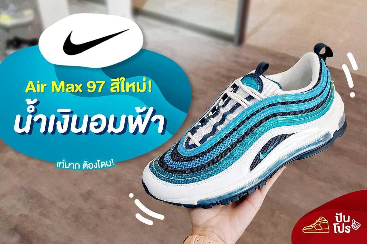 Nike AirMax 97 สีใหม่ ☁️ น้ำเงินอมฟ้า