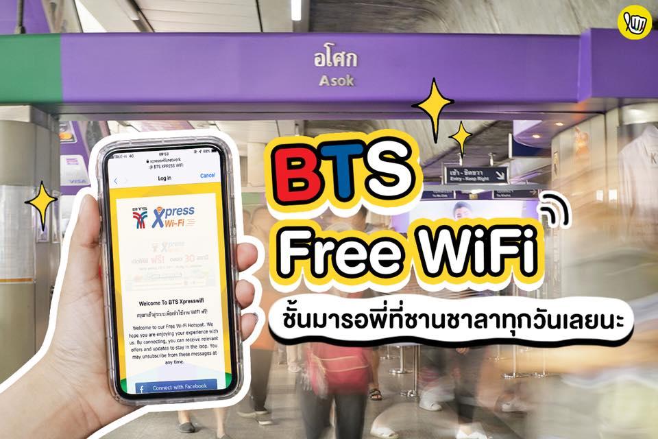 BTS Free WiFi ชั้นมารอพี่ที่ชานชาลาทุกวันเลยนะ!!