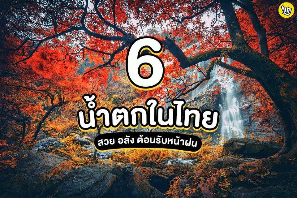 6 น้ำตกในไทย สวย อลัง ต้อนรับหน้าฝน!!