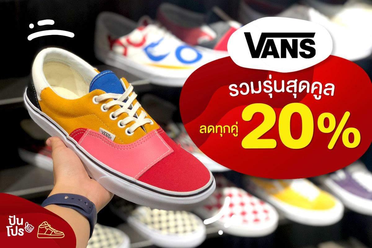 Vans 🖤 รองเท้าสตรีทชิคๆ ทุกคู่ลด 20%