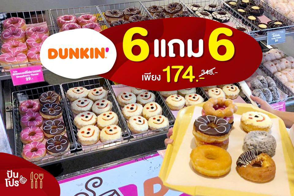 🍩 Dunkin' 6 แถม 6 #3 วันเท่านั้น!