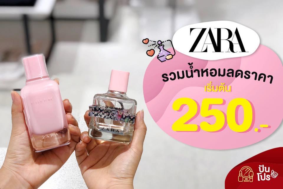 🎀 ZARA น้ำหอมหวานละมุน เริ่มต้น 250.-