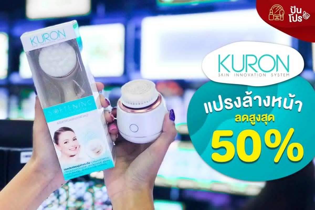 Kuron จัดโปรสินค้าบิวตี้ ลดสูงสุด 50%