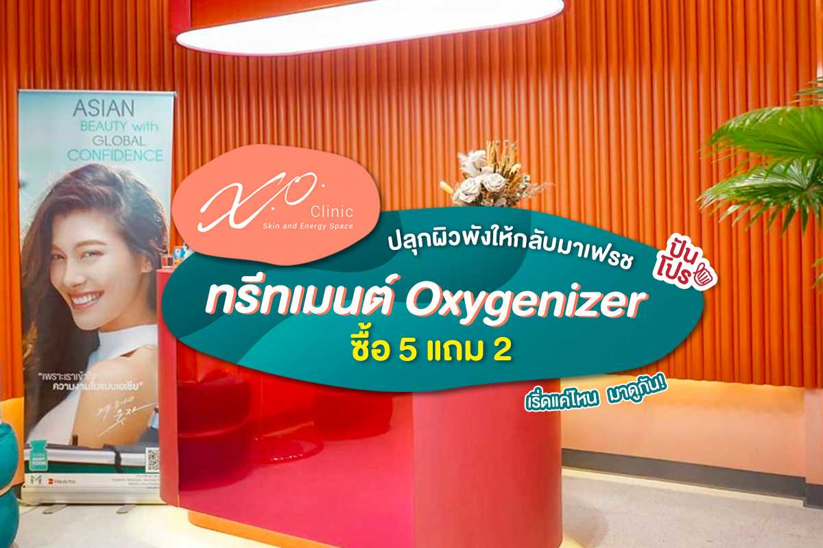 """เติมออกซิเจนให้ผิวเด้ง ด้วย """"Oxygenizer"""" จาก X.O.Clinic"""