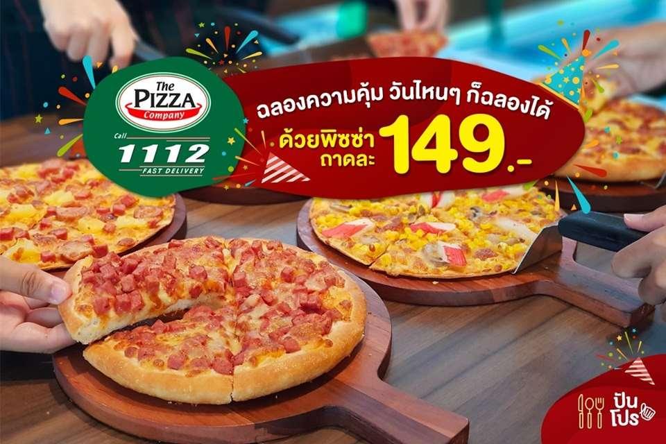 The Pizza Company ฉลองความคุ้ม วันไหนๆ ก็ฉลองได้ ด้วยพิซซ่าถาดละ 149.-