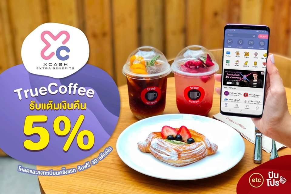 xCash อิ่มที่ True Coffee รับเงินคืน 5% โหลดครั้งแรกรับฟรี! 30 แต้ม