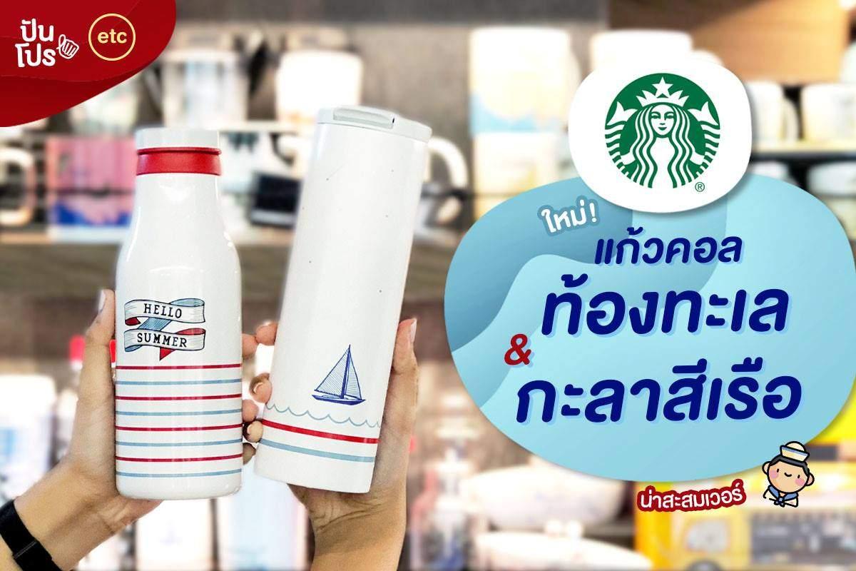 Starbucks 🌊 ใหม่ แก้วคอลท้องทะเลและกะลาสีเรือ