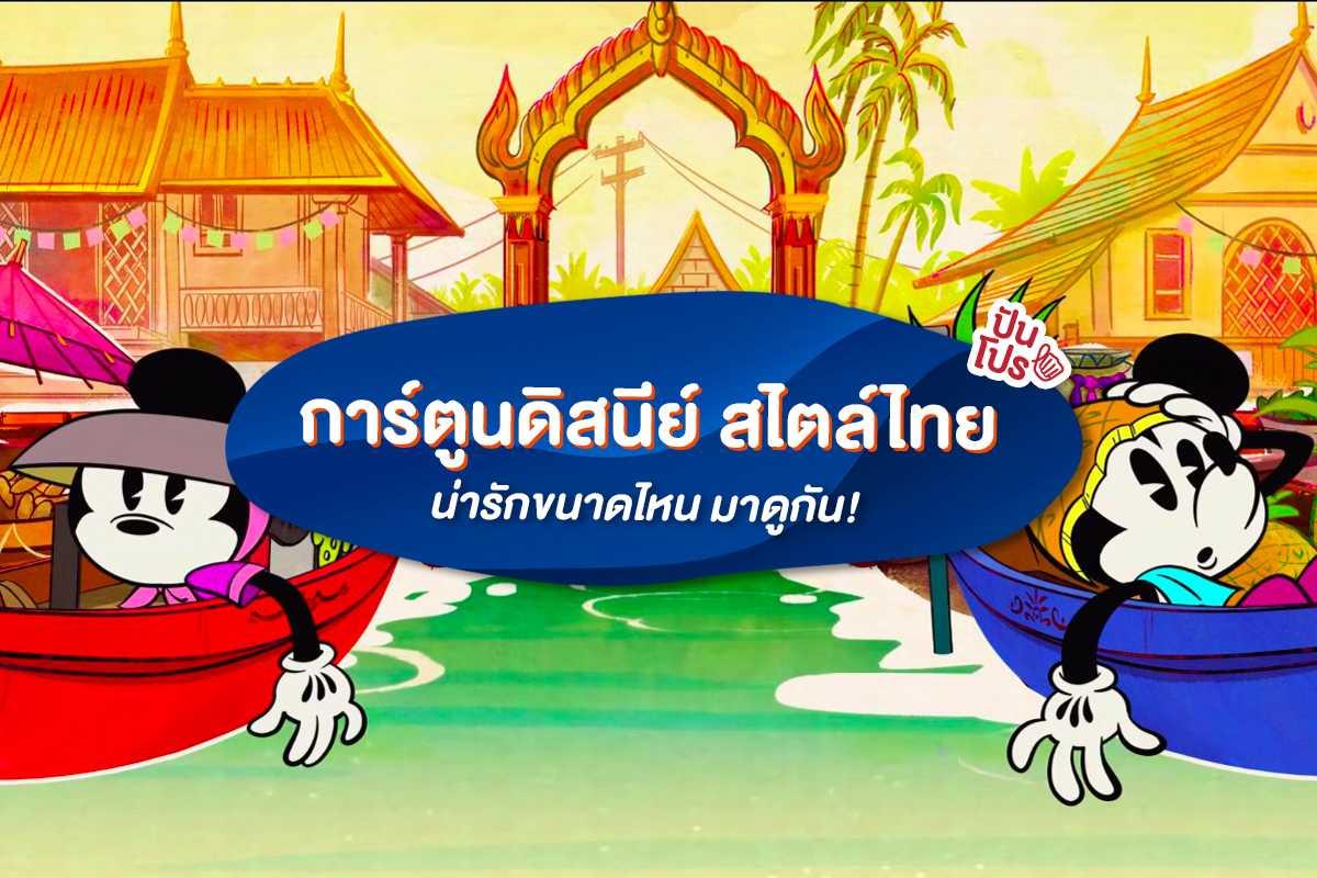 """ความไทยในการ์ตูน """"ดิสนีย์"""" ดูกี่ทีก็หลงรัก~"""