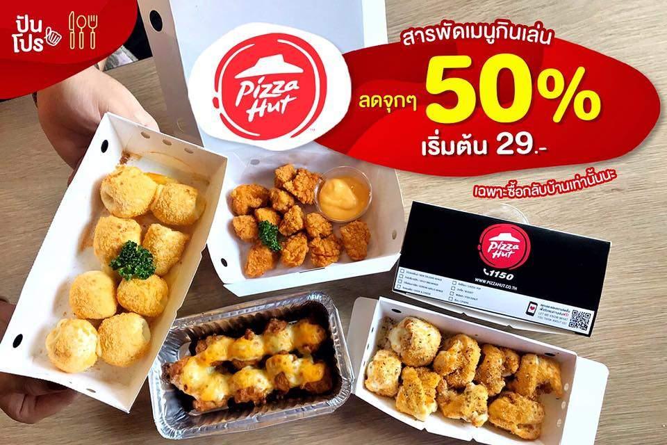 Pizza Hut ลดจุกๆ 50% เริ่มต้น 29.-