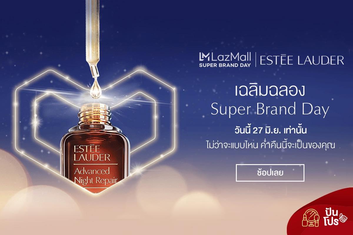 Estee Lauder Super Brand Day Official Store ที่ Lazada ลดแรงมากแม่~