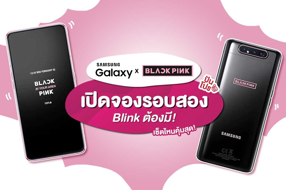 เซ็ตไหนคุ้ม! SAMSUNG Galaxy A80 VS. BLACKPINK Exclusive Box Set