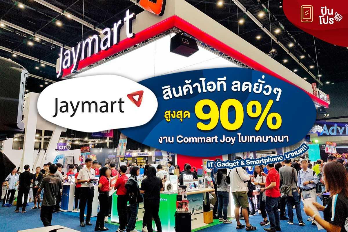Jaymart ลุย Commart สินค้าไอที ลดยั่วๆ สูงสุด 90%
