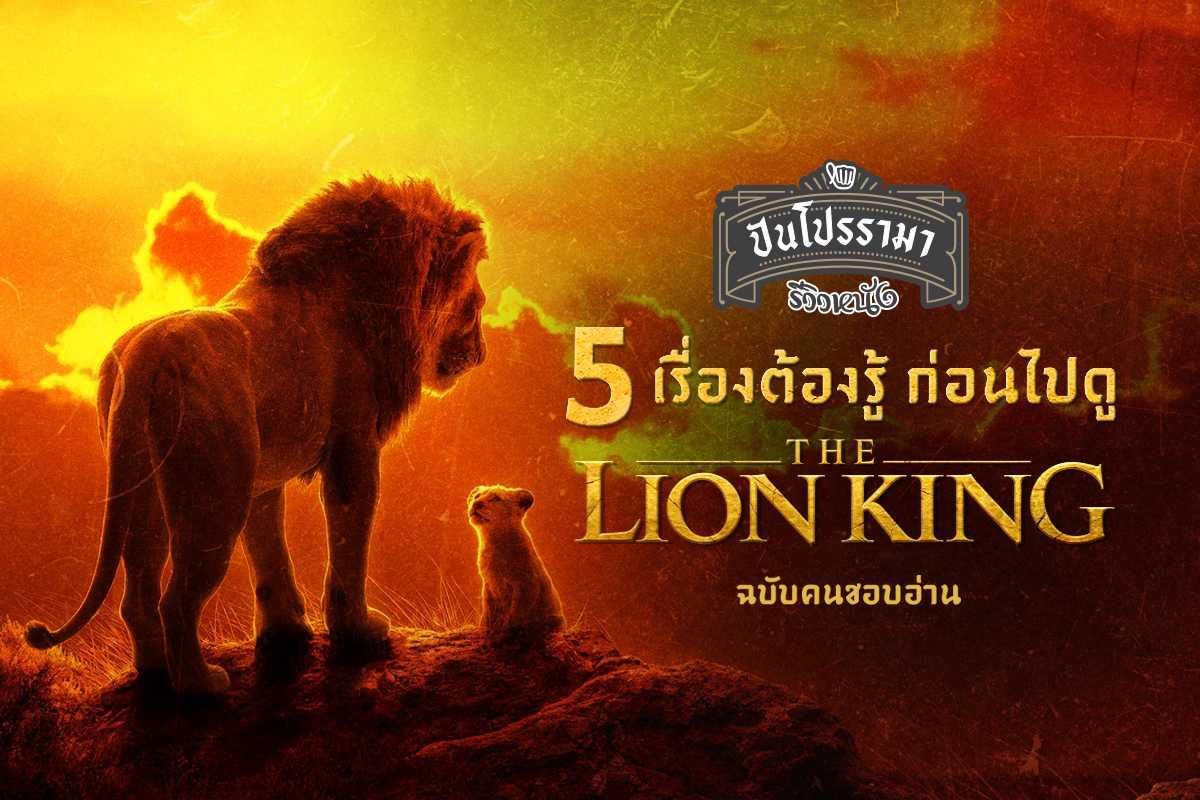 25 ปีแห่งความทรงจำ The Lion King 2019 เจ้าป่าคืนบัลลังก์!