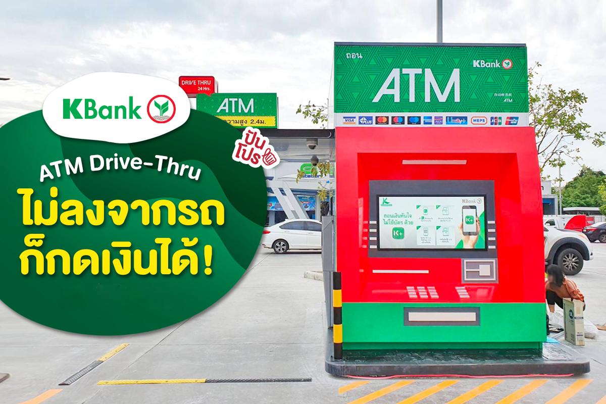 """ธนาคารกสิกรไทย เปิดตัว """"ATM Drive-Thru"""" ถอนเงินได้ตลอด 24 ชั่วโมง"""