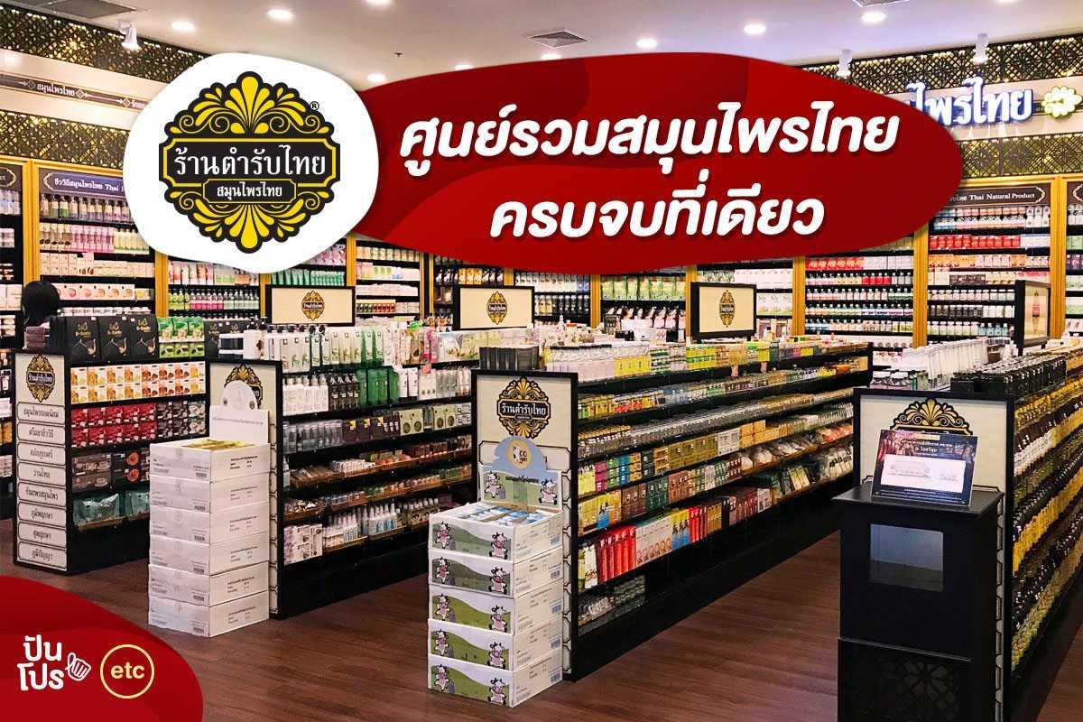 ร้านตำรับไทย สมุนไพรไทย ศูนย์รวมสมุนไพรไทย ครบจบที่เดียว!