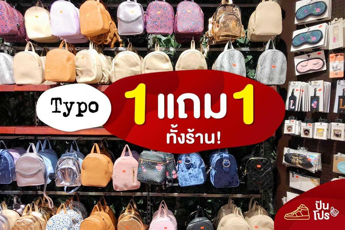 Typo ทั้งร้าน ✏️ ซื้อ 1 แถม 1