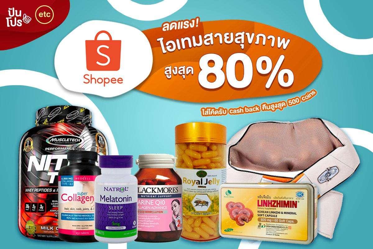 Shopee Health & Wellness Grand Opening ลดจัดหนักสูงสุด 80%