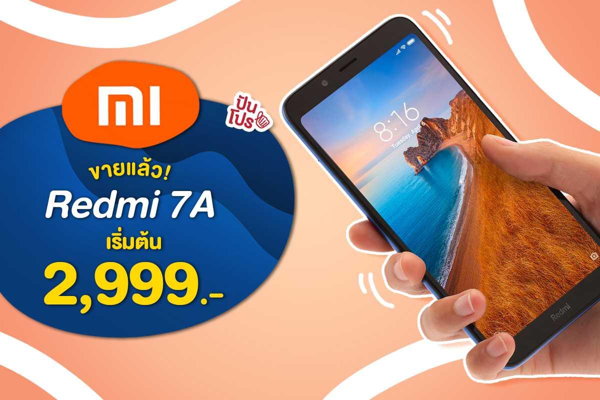 Xiaomi Redmi 7A สมาร์ทโฟนรุ่นใหม่ เปิดขายในราคาไม่ถึง 3 พัน!