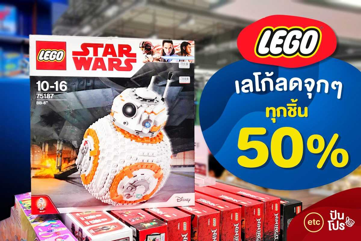 LEGO 🎮 ลดเดือดๆ ลดทุกชิ้น 50%
