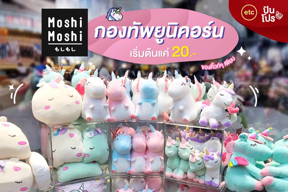 Moshi Moshi 🦄 กองทัพยูนิคอร์น เริ่มต้น 20.-