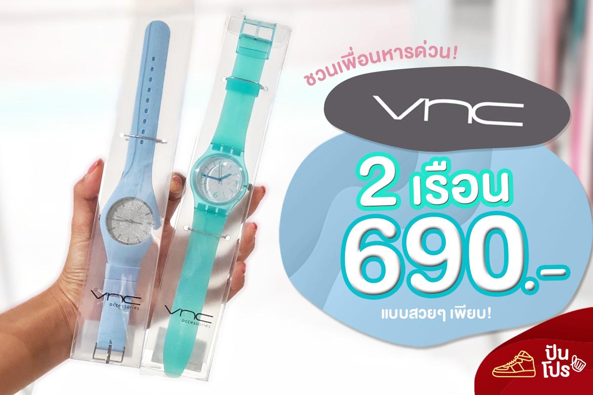 VNC ⏱ นาฬิกา 2 เรือน 690.-