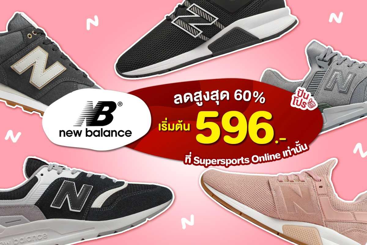 รองเท้า New Balance ลดสูงสุด 60% แถมจัดส่งฟรีถึงบ้านเล้ยยยย!