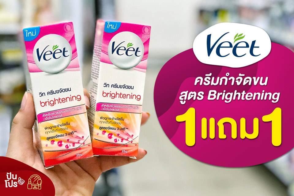 Veet ครีมขจัดขน สูตร Brightening ซื้อ 1 แถม 1