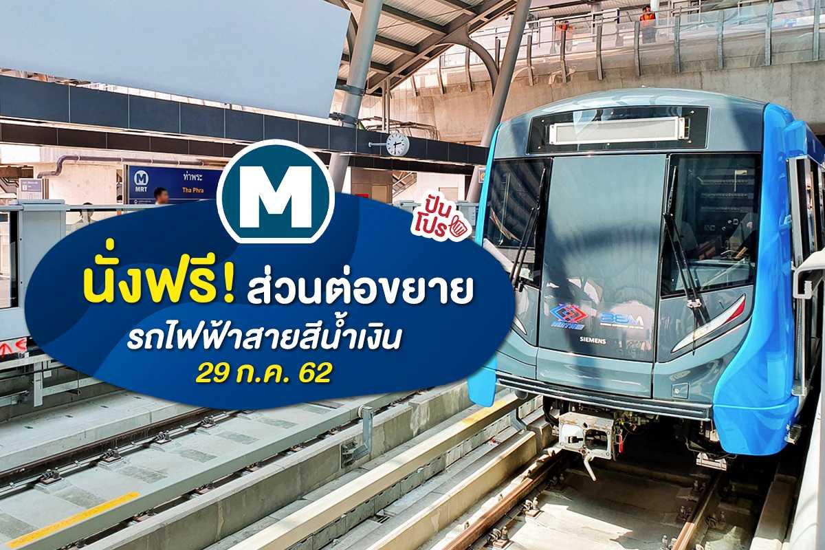 ชาวฝั่งธนฯ มีเฮ! MRT ส่วนต่อขยายสายสีน้ำเงิน เริ่มทดลองวิ่ง 29 ก.ค. 62