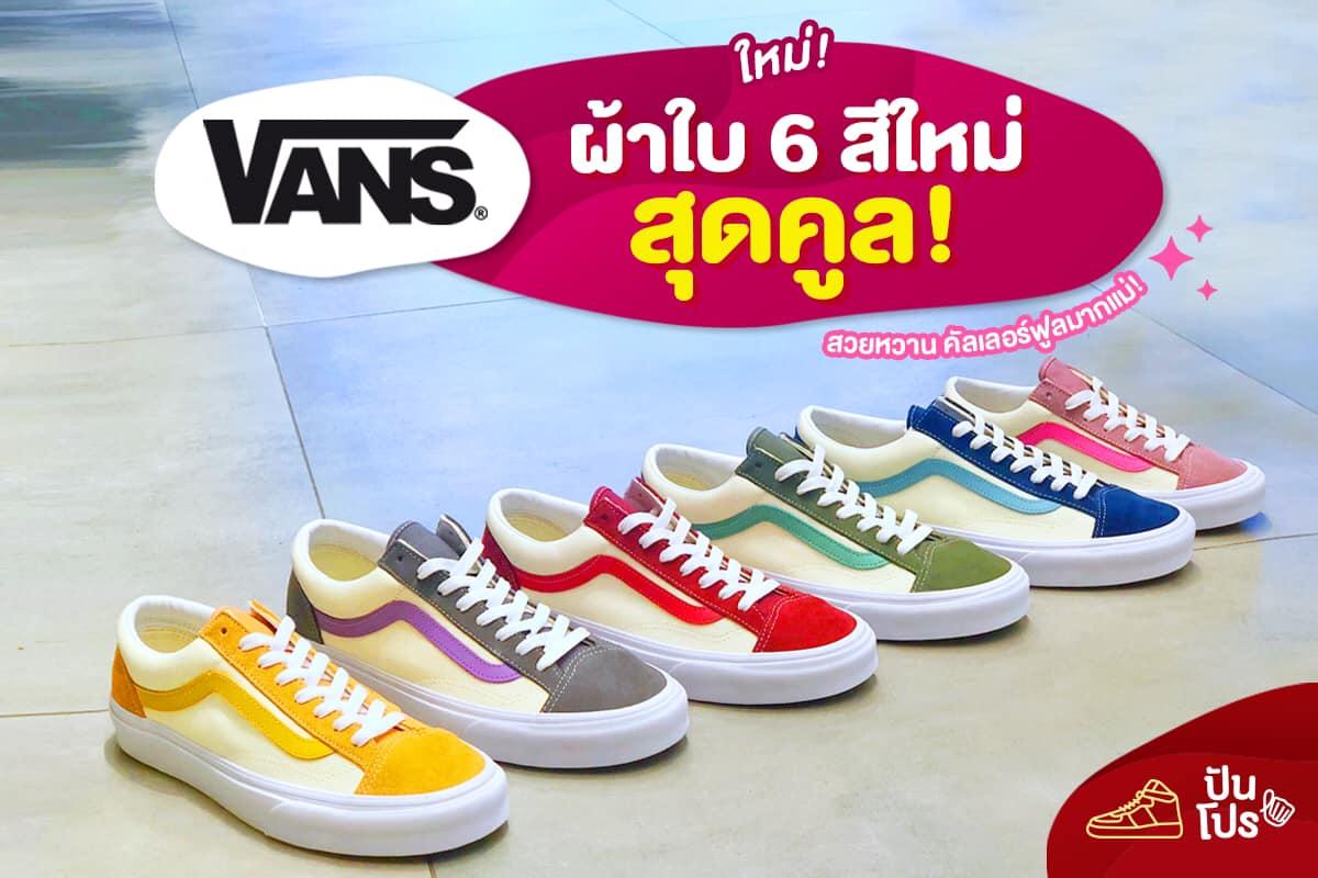 Vans 🌈 คอลใหม่! ผ้าใบ 6 สีสุดคูล