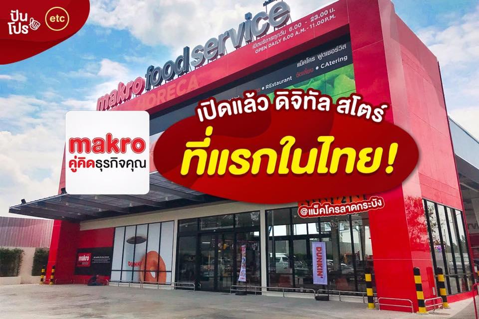 Makro เปิดแล้ว ดิจิทัล สโตร์ ที่แรกในไทย!