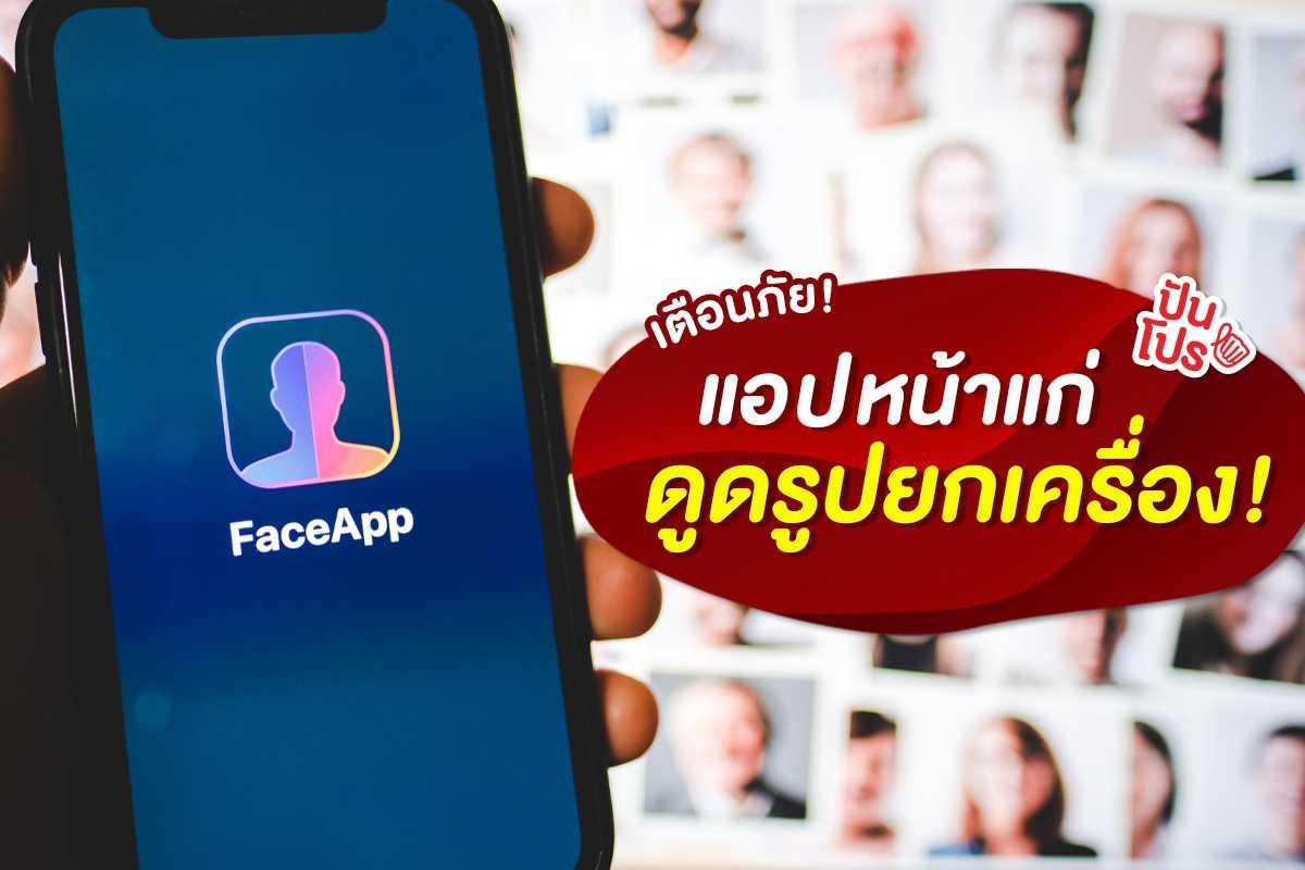 """ใครเล่นแอปหน้าแก่! """"FaceApp"""" ระวังจะถูกดูดรูปไม่รู้ตัว"""